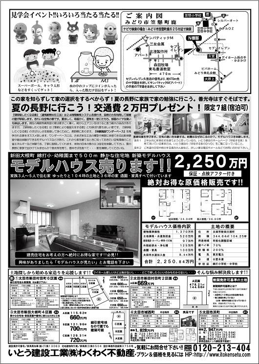 20170729裏530.jpg