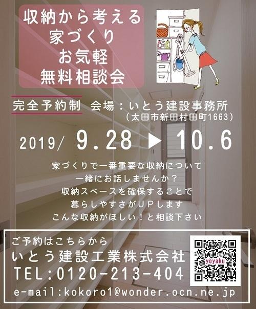 2019.9.28-10.6収納のある家づくり相談会ハガキ小.jpg