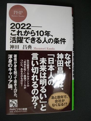 神田本.jpg